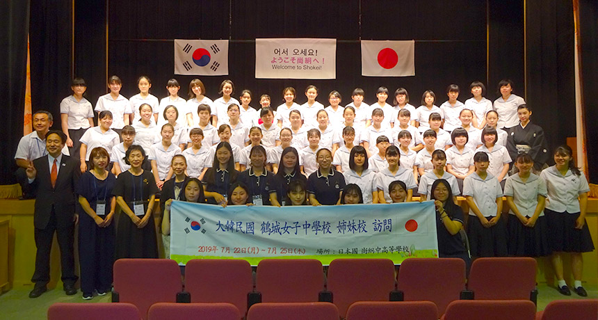姉妹校交流:蔚山市立鶴城(ハクソン)女子中学校(韓国)