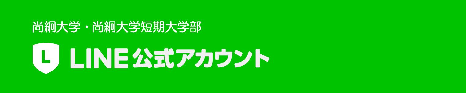 尚絅大学・尚絅大学短期大学部LINE公式アカウント