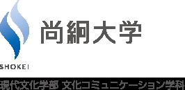 尚絅大学 現代文化学部 文化コミュニケーション学科