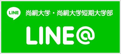 尚絅大学・尚絅大学短期大学部LINE@