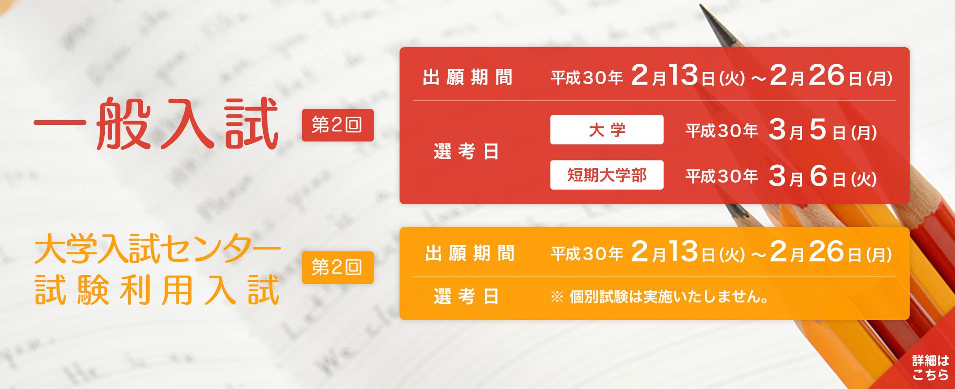 一般入試(第2回)、大学入試センター試験利用入試(第2回)