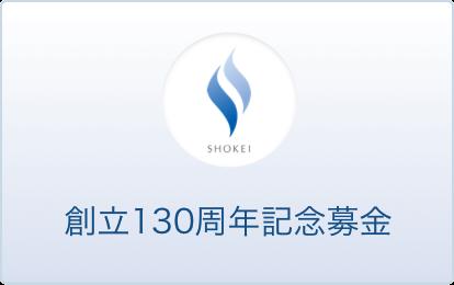 創立130周年記念募金